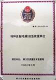 6-应急救援单位证书